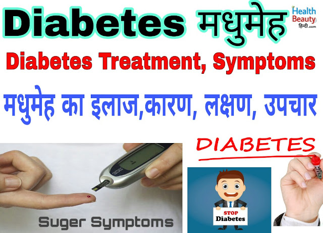 Diabetes मधुमेह   diabetes treatment   diabetes symptoms
