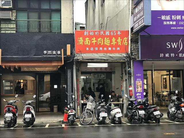 [台北市ㆍ中正區] 【濟南牛肉麵】:店小但年肉麵的力量大(好吃真好吃)