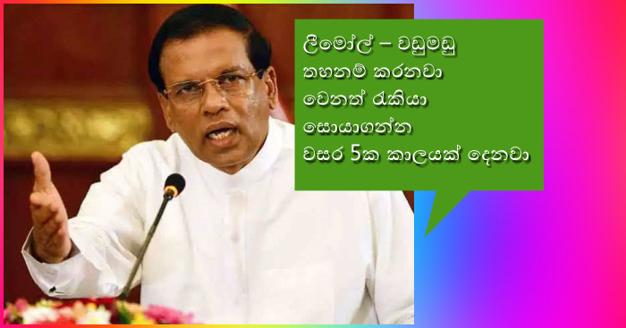 https://www.gossiplankanews.com/2019/06/5-maithri-timber-ban.html#more