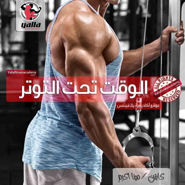 الوقت تحت التوتر TUT وبناء العضلات - هل هو مهم !؟