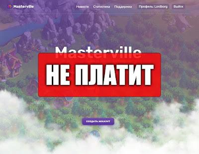 Скриншоты выплат с игры masterville.org
