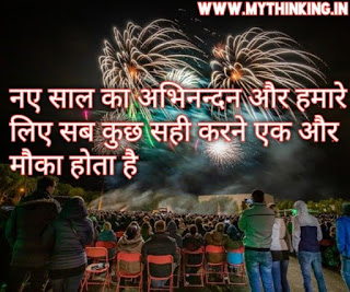 New Year Quotes in Hindi, New Year Status in Hindi