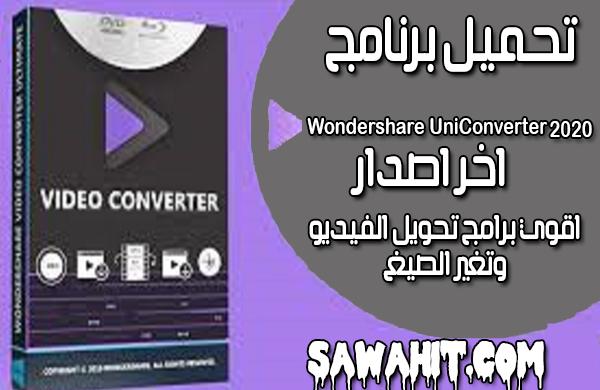 شرح وتحميل وتفعيل كامل لبرنامج 2020 Wondershare UniConverter| افضل برنامج تحويل الفيديوهات اخر اصدار