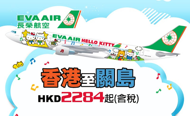 Hello Kitty 歡樂機飛關島!長榮航空 香港飛關島來回連稅二千三,年底前出發!