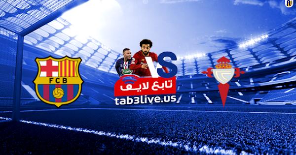 مشاهدة مباراة برشلونة وسيلتا فيغو بث مباشر بتاريخ 01-10-2020 الدوري الاسباني