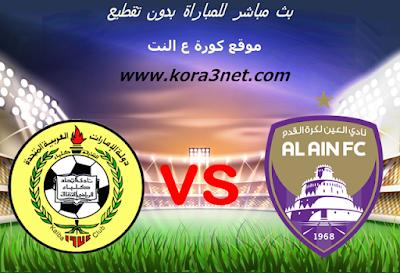 موعد مباراة العين واتحاد كلباء اليوم 14-2-2020 دورى الخليج العربى الاماراتى
