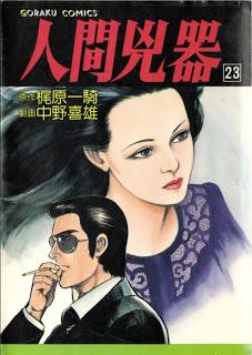人間兇器 第01-23巻