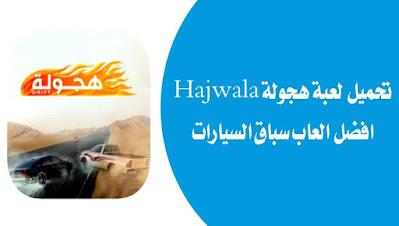 تحميل لعبة هجولة Hajwala سباق سيارات اخر تحديث للاندرويد و الايفون