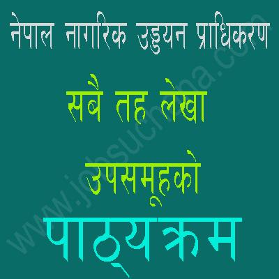 Syllabus Of Nagarik Uddyan Pradhikaran (CAAN) All Level Finance Group