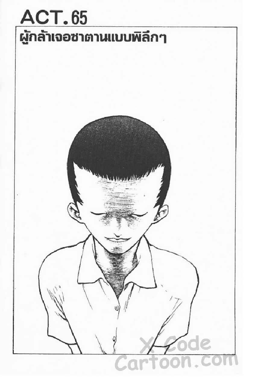 Angel Densetsu-เล่ม 13