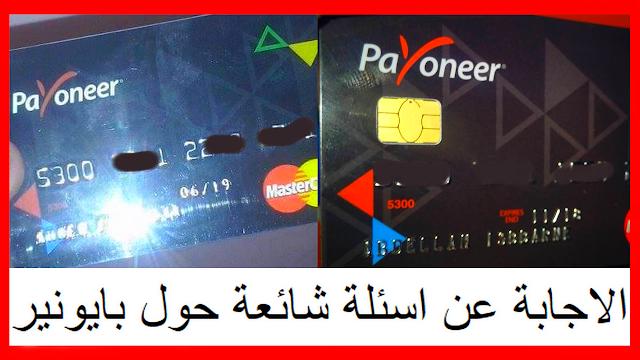 بطاقة بايونير بدون شريحة