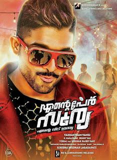 ente peru surya allu arjun full movie, ente peru surya malayalam dubbed full movie, ente peru surya ente veedu india full movie malayalam, ente peru surya full movie malayalam, mallurelease