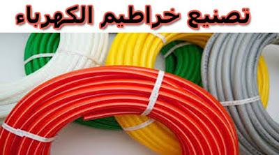 اسعار مكن تصنيع خراطيم الكهرباء في مصر | و دراسة جدوى مصنع خراطيم كهرباء