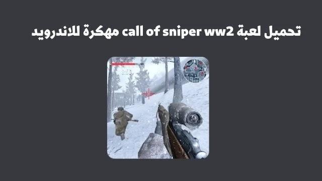 تحميل لعبة call of sniper ww2 مهكرة للاندرويد