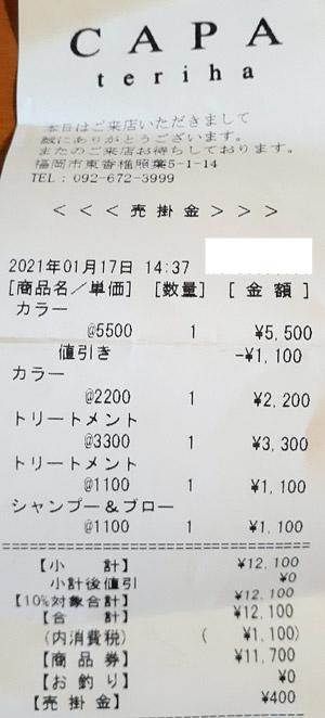 CAPA teriha 2021/1/17 利用のレシート