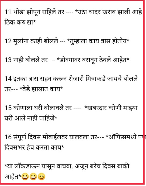 Marathi What S App Jokes For You Latest On Corona Lockdown