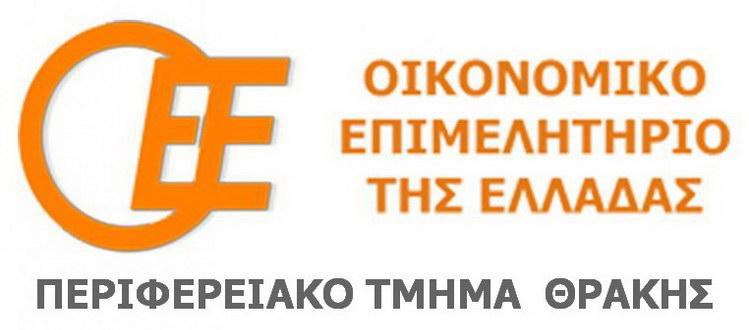 Οικονομικό Επιμελητήριο Ελλάδας - Π.Τ. Θράκης: Covid-19 - Η επόμενη μέρα