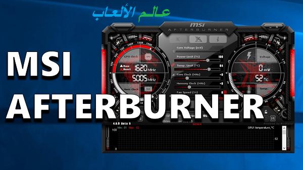 برنامج Msi AfterBurner لتسريع اداء العاب الكمبيوتر