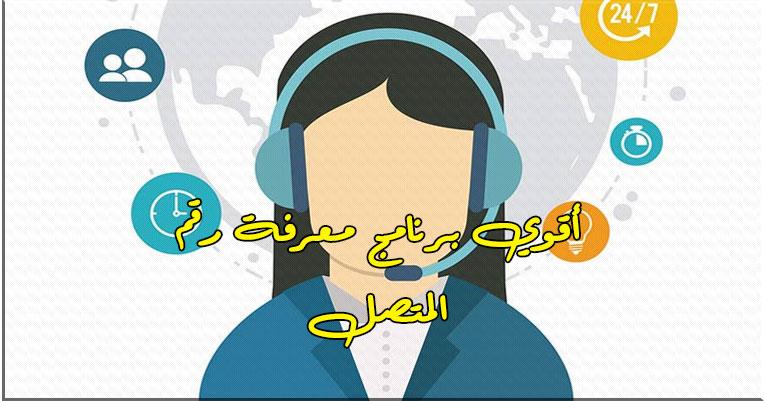 برنامج معرفة اسم المتصل من خلال الرقم,أفضل برنامج لمعرفة اسم المتصل في مصر,افضل برنامج لمعرفة اسم المتصل للاندرويد,معرفة اسم المتصل عن طريق الرقم,كشف اسم المتصل بدون برنامج,برنامج كشف اسم صاحب الرقم,افضل برنامج لمعرفة المتصل 2019 للايفون,معرفة اسم المتصل عن طريق النت