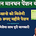 PM mandhan pension yoajana online Registration Process in Hindi - pmkmy
