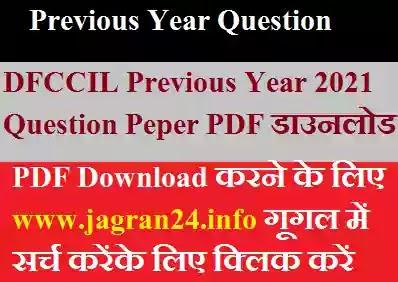 DFCCIL Previous year question peper in hindi