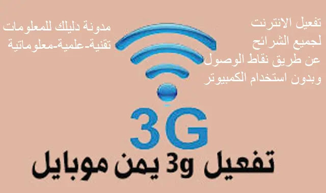 تفعيل 3g يمن موبايل وضبط الإنترنت لشرائح سبأفون وام تي ان بدون برامج