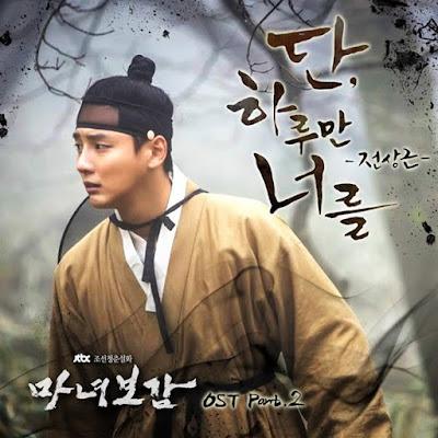 Jeon Sang Geun (전상근) – You For Just One Day