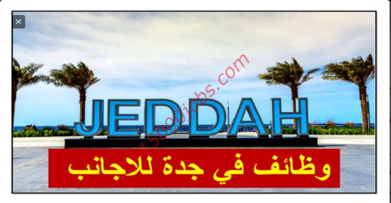 وظائف للاجانب في جدة