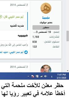 بيان ضلال مفسر الرؤى ، مدعي المهدية ، المدعو- علامه فارقه 4