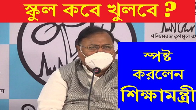 when school will reopen edu minister partha chatterjee said