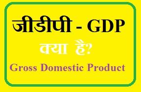 जीडीपी का मतलब क्या होता है GDP full form in hindi gdp kya hai