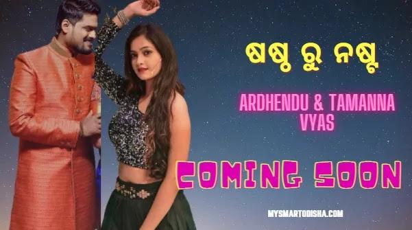 Sastha Ru Nasta Odia Upcoming Movie - Ardhendu, Tamanna