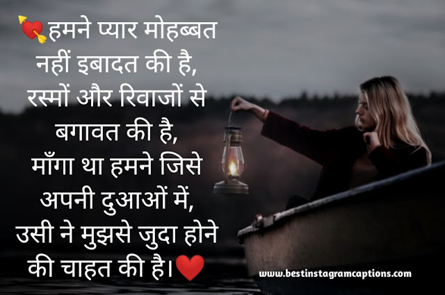 sad love shayari with images