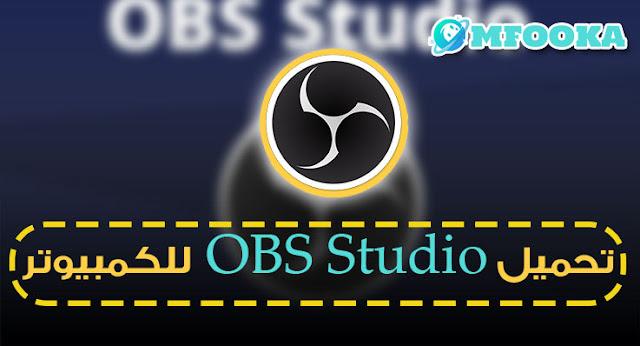 obs studio تحميل للكمبيوتر 32 و 64 bit من ميديا فاير