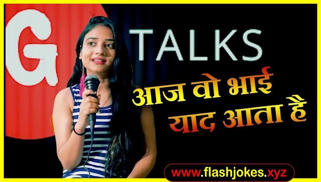 Aaj Wo Bhai Yaad Aata Hai | Goonj Chand | Poetry