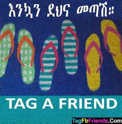 Welcome in Amharic language