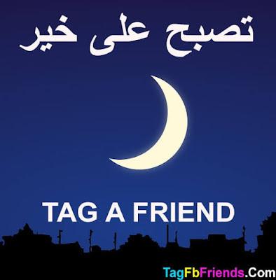 Good Night in Arabic language
