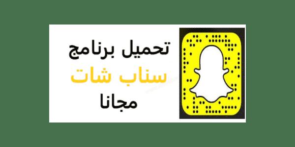 تحميل اخر تحديث برنامج سناب شات 2021: Download Snapchat, للاندرويد مجانا اخر اصدار القديم الاصفر