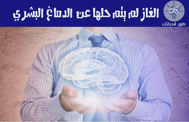 الغاز لم يتم حلها عن الدماغ البشري