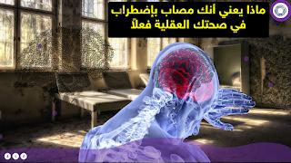 ماذا يعني أنك مصاب بإضطراب في صحتك العقلية فعلاً