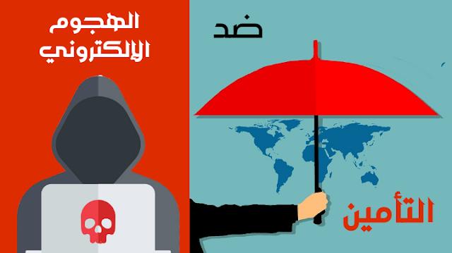 تهديدات الهجمات الإلكترونية وقانون التأمين ضد مخاطر الإرهاب الفيدرالي