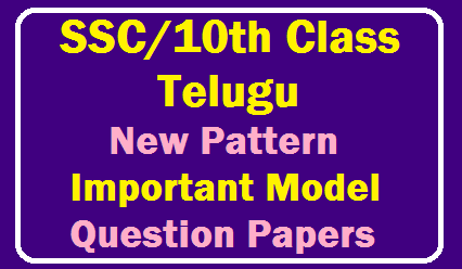 SSC-10th-Class-Telugu-New-Pattern-Important-Blue- Print-Model-Question-Papers-Download /2019/12/SSC-10th-Class-Telugu-New-Pattern-Important-Blue-Print-Model-Question-Papers-Download.html
