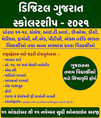 Digital Gujarat Scholarship 2021
