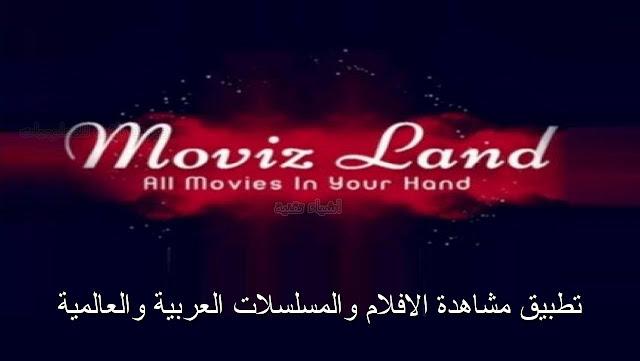 تحميل برنامج MovizLand 2021 لمشاهدة المسلسلات الاجنبية والعربية مجانا