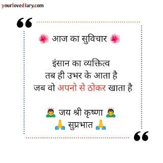 Aaj ka Vichar In Hindi For WhatsApp