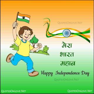 Independence Day India - Quotes on Love