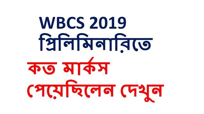 WBCS 2019 প্রিলিমিনারিতে কত মার্কস পেয়েছিলেন দেখুন