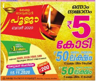 Next Kerala Bumper Lottery Pooja BUmper 2020 BR-76