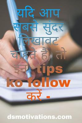 यदि आप सबसे सुंदर लिखावट चाहते हैं, तो इन  tips ko follow करें -