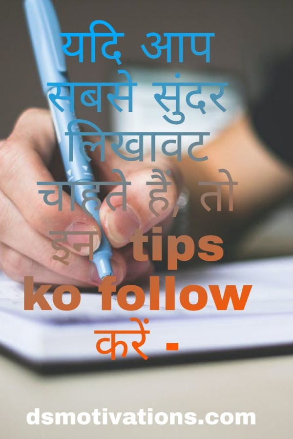 यदि आप सबसे सुंदर लिखावट चाहते हैं, तो इन  tips ko follow करें {Handwriting Improve tips Hindi}